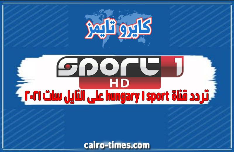 تردد قناة sport 1 hungary على النايل سات 2021