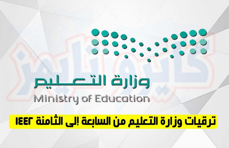 ترقيات وزارة التعليم من السابعة إلى الثامنة 1442 كايرو تايمز