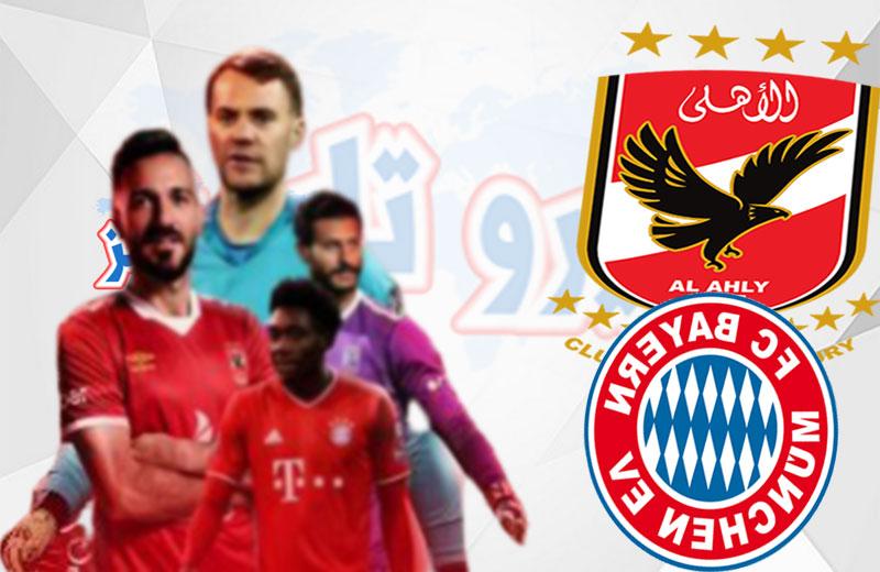 رابط مباراة الاهلي وبايرن ميونخ اليوم بث مباشر حي قناة الكأس القطرية و مكسبي و بين سبورت الاخبارية بدون تقطيع Bayern München vs Al Ahly live