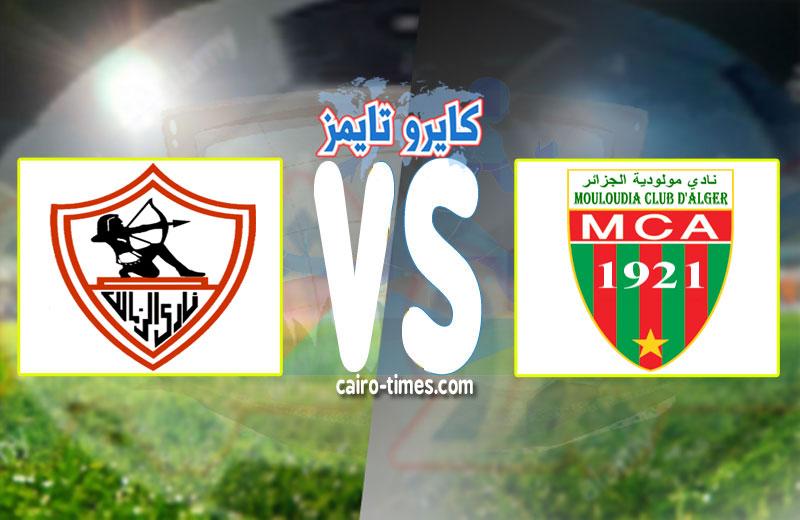 رابط مشاهدة مباراة الزمالك ضد مولودية الجزائر بث مباشر