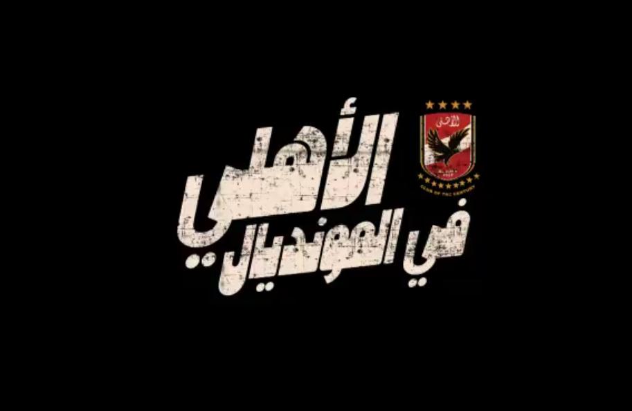 قنوات اذاعه ماتش الاهلي وبايرن ميونخ