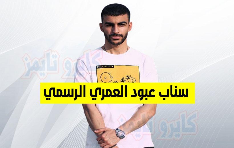 سناب عبود العمري