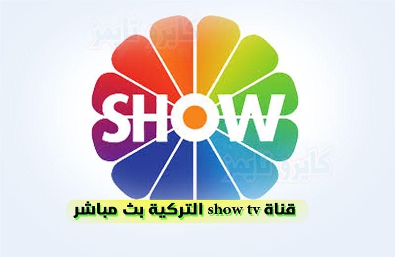 قناة show tv التركية بث مباشر