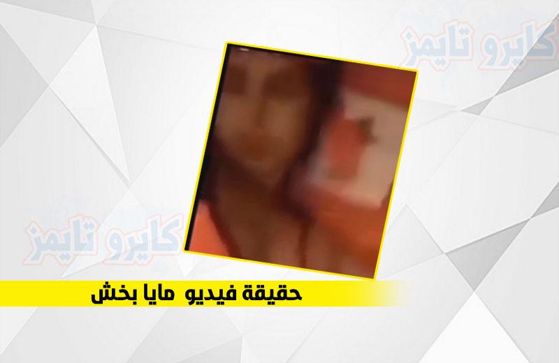 فيديو فضيحة مايا بخش المنتشر علي تويتر و انستقرام 2021