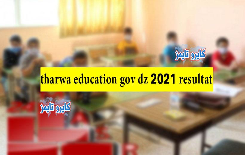 tharwa education gov dz 2021 resultat