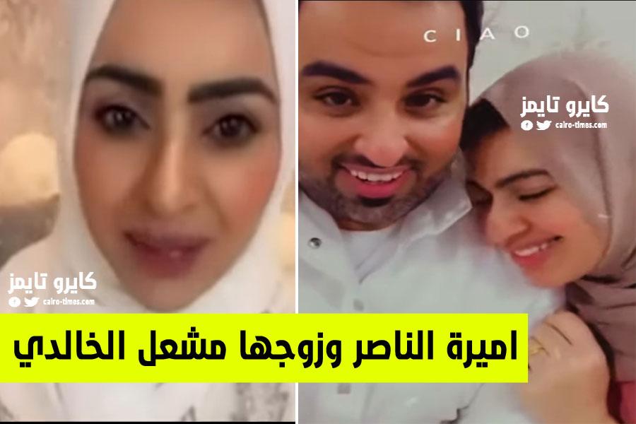 اميرة الناصر تقبل قدم زوجها مشعل الخالدي