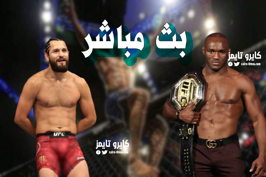 بث مباشر ufc live نزال كامارو عثمان ضد ماسفيدال