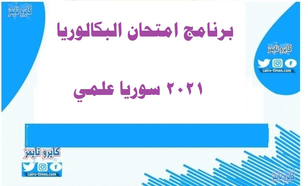 برنامج امتحان البكالوريا 2021 سوريا علمي