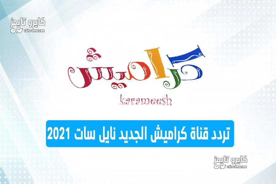 تردد قناة كراميش الجديد نايل سات 2021
