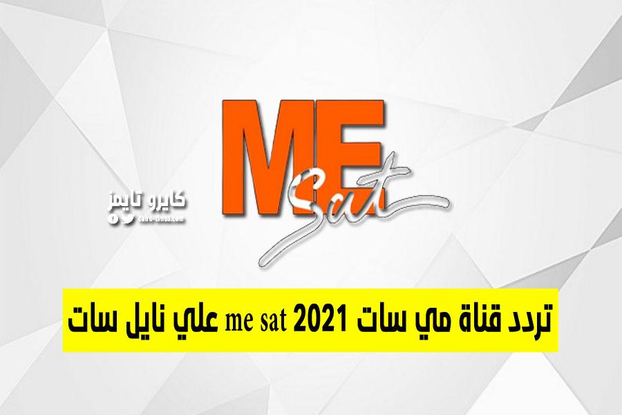 تردد قناة مي سات me sat 2021 علي نايل سات