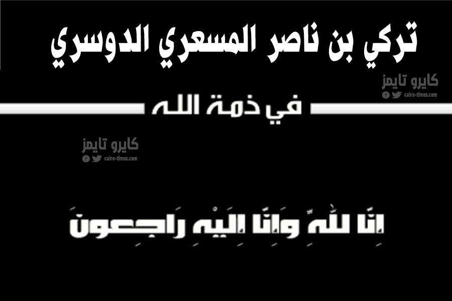 تركي بن ناصر المسعري الدوسري في ذمة الله