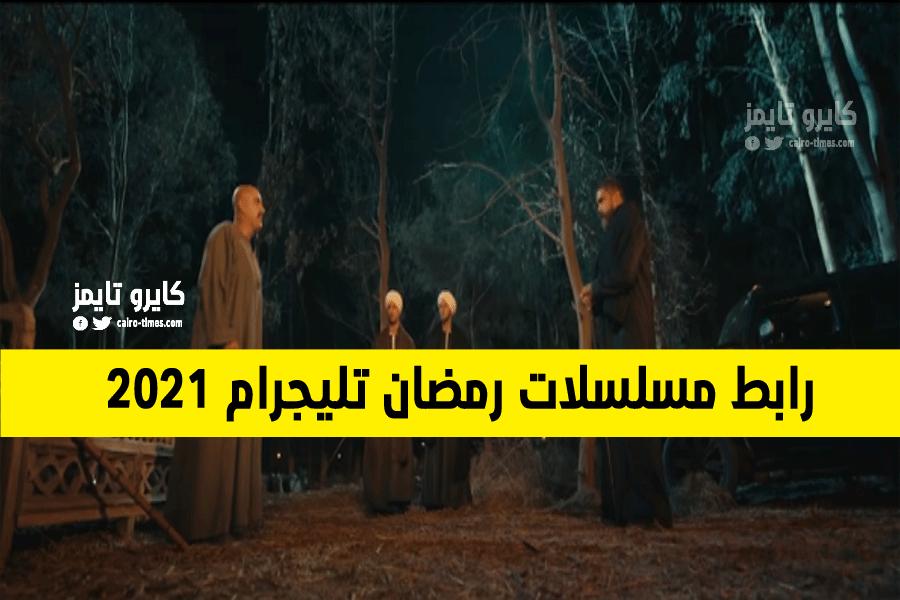 رابط مسلسلات رمضان تليجرام 2021