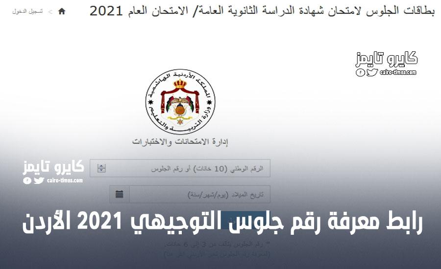 رابط معرفة رقم جلوس التوجيهي 2021 الأردن