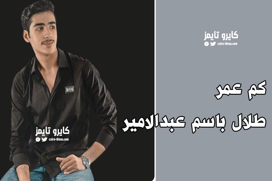 كم عمر طلال باسم عبدالامير