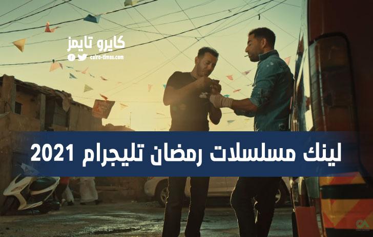 لينك مسلسلات رمضان تليجرام 2021