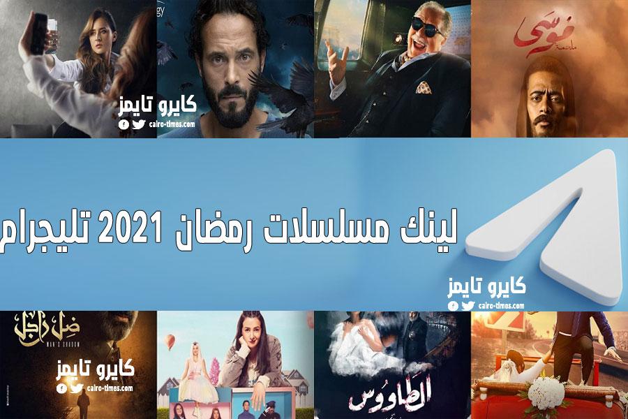 لينك مسلسلات رمضان 2021 تليجرام