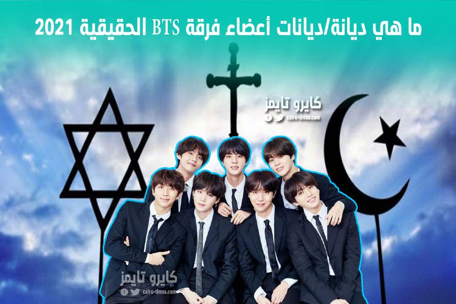 ما هي ديانة/ديانات أعضاء فرقة BTS الحقيقية 2021