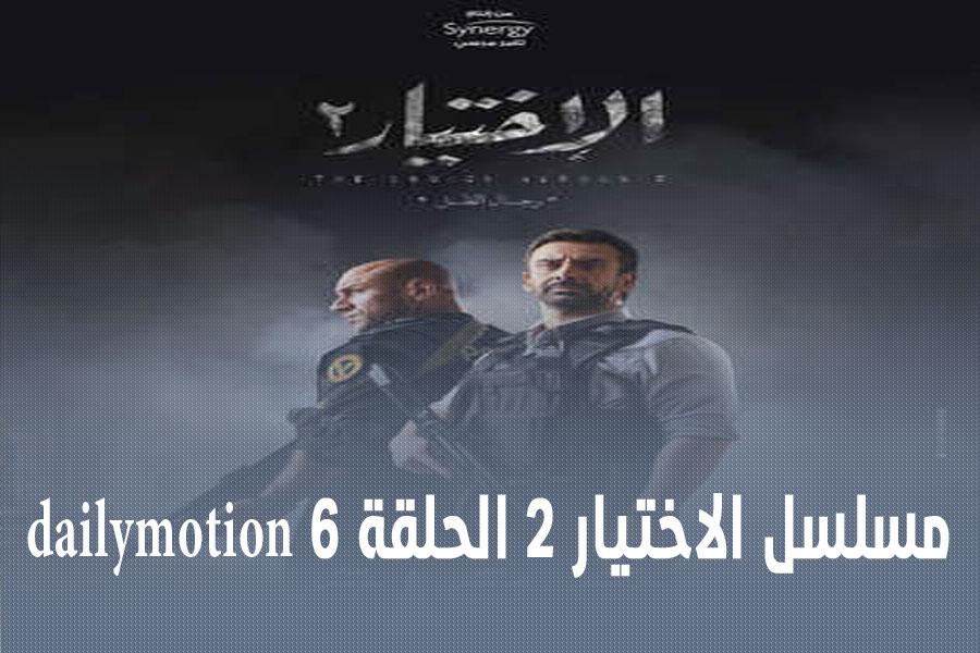 مسلسل الاختيار 2 الحلقة 6 dailymotion