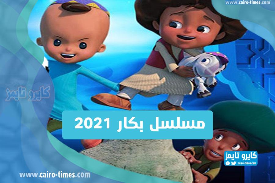 موعد عرض مسلسل بكار 2021 علي القنوات الناقلة