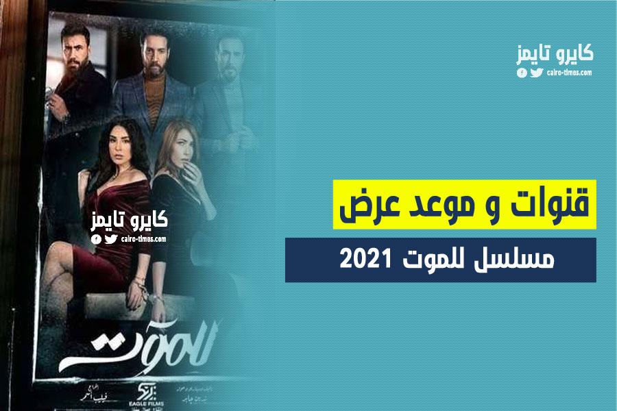 اوقات عرض مسلسل للموت في رمضان 2021 وقنوات العرض