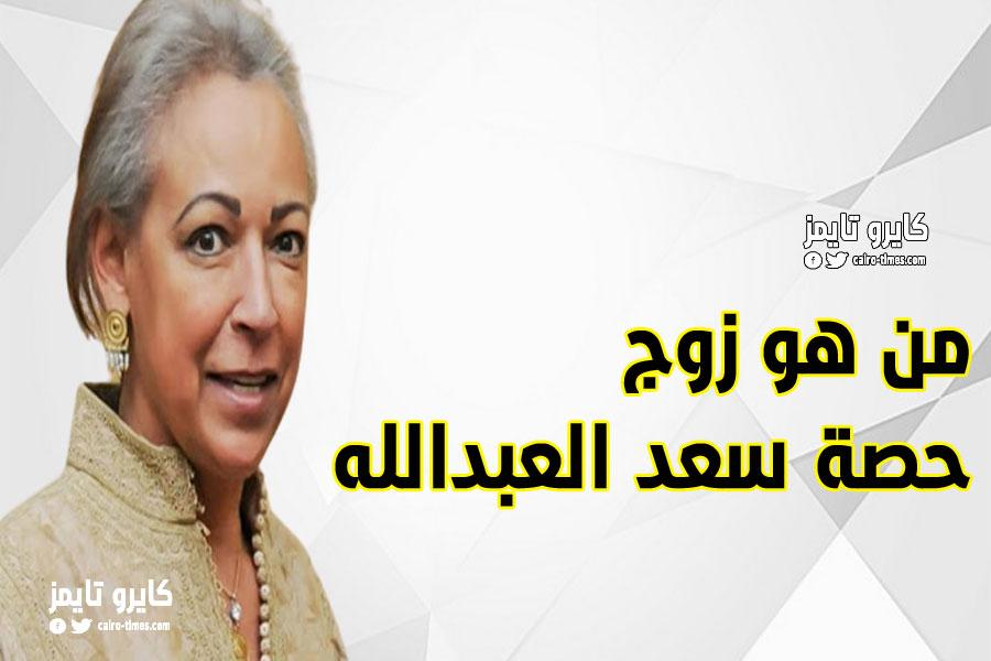من هو زوج حصة سعد العبدالله