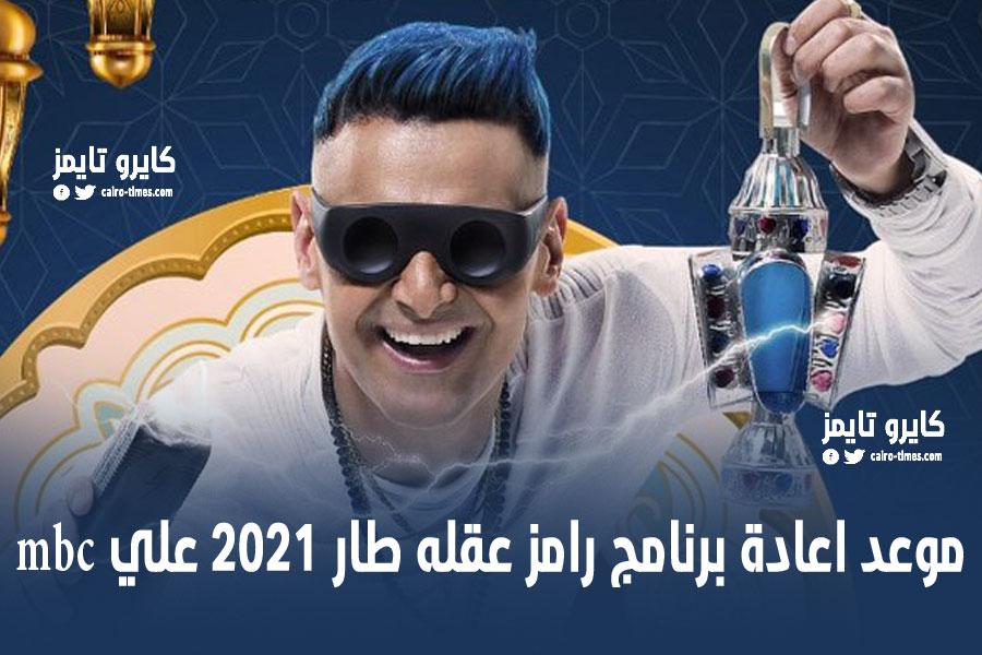 موعد اعادة برنامج رامز عقله طار 2021 علي mbc