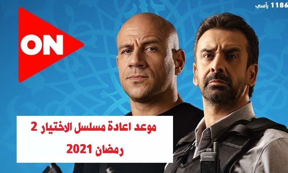 موعد اعادة مسلسل الاختيار 2 رمضان 2021 علي ON