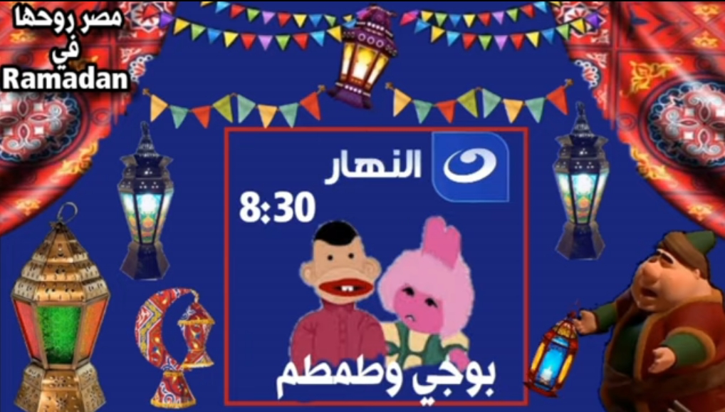 موعد عرض بوجي وطمطم كرتون رمضان 2021