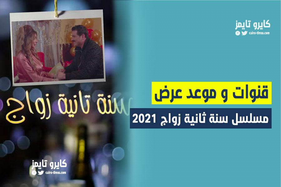 موعد عرض مسلسل سنة ثانية زواج رمضان 2021