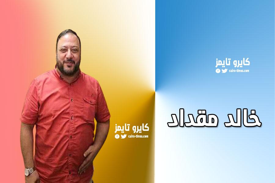 هل خبر وفاة خالد مقداد صحيح 2021