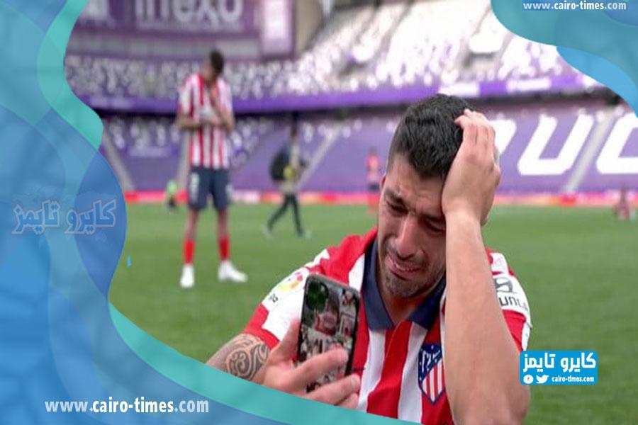 بكاء سواريز