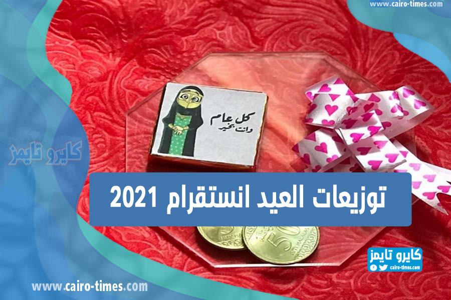 توزيعات العيد انستقرام 2021