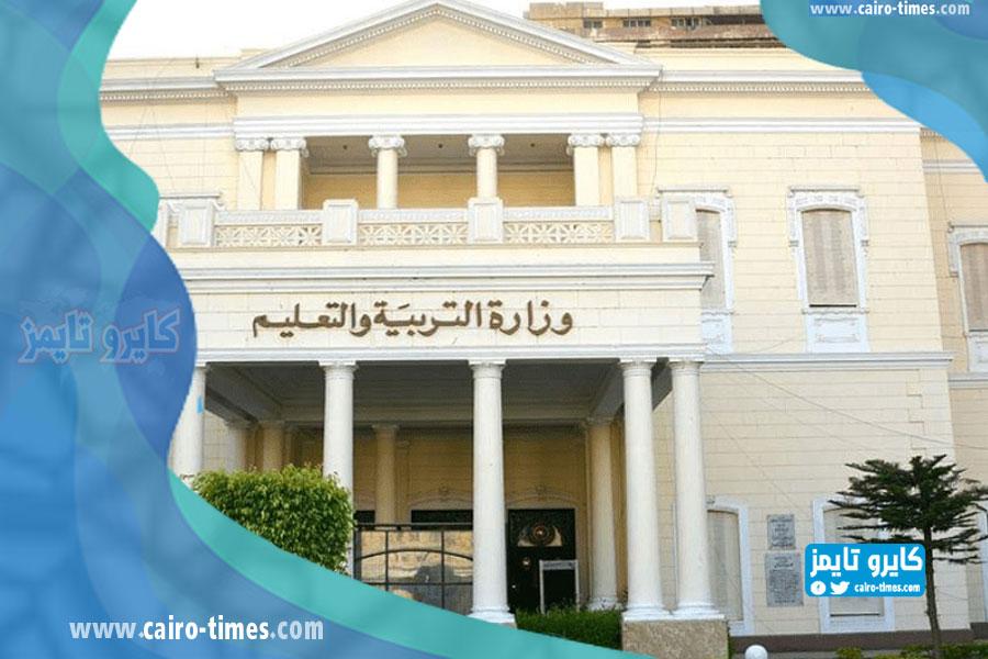 بوابة القاهرة التعليمية نتائج الامتحانات