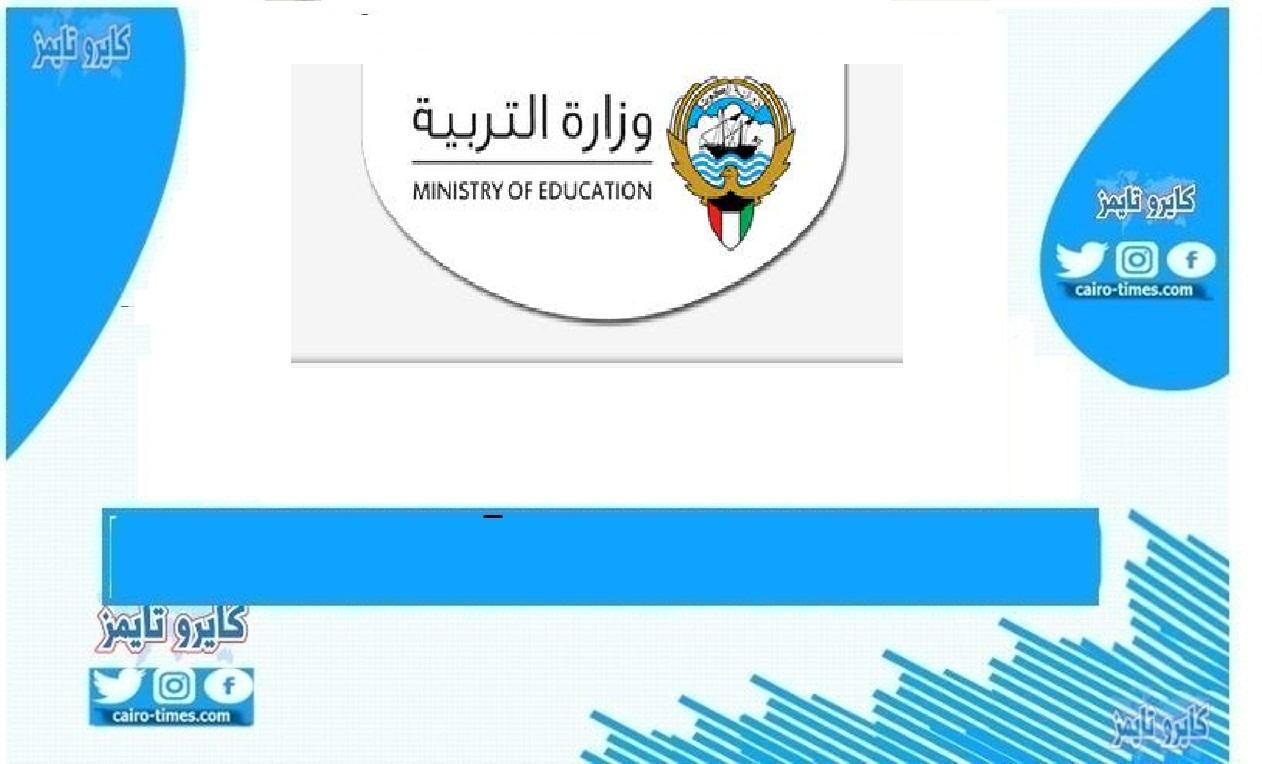 رابط نتائج الطلاب بالكويت