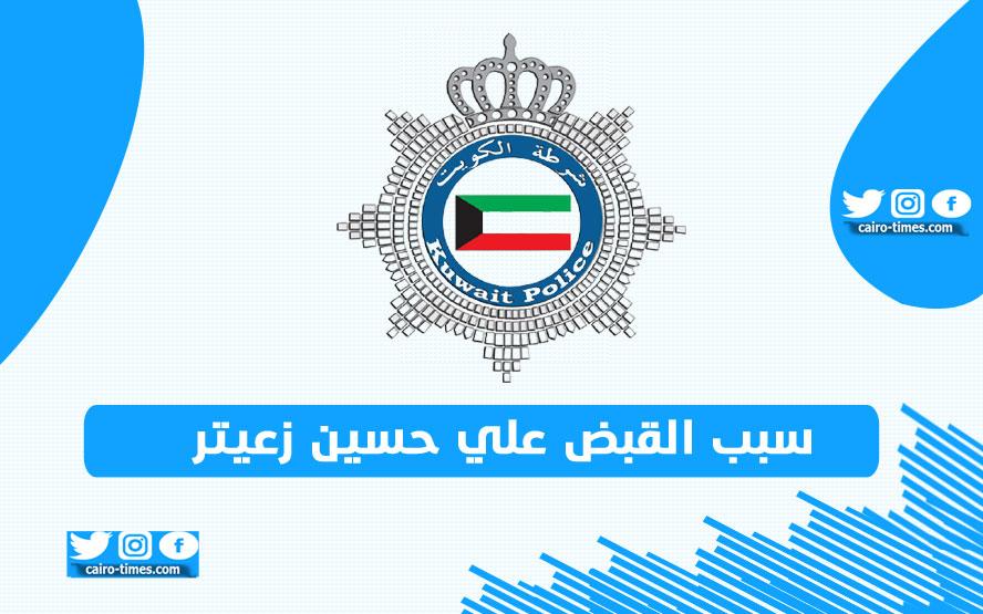 سبب القبض علي حسين زعيتر مخدرات أبن أخت نوح زعيتر ومعلومات عنه ويكيبيديا