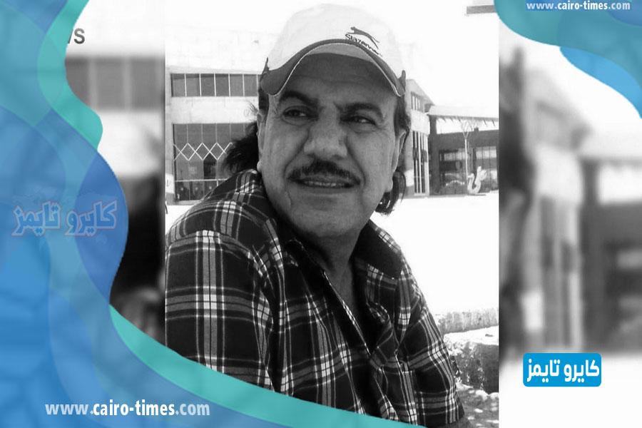 سبب وفاة الفنان العراقي محمد ناجي هليل في ذمة الله