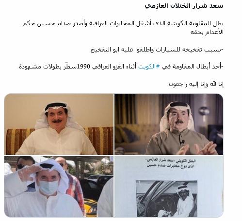 سعد حمدان شرار الختلان العازمي