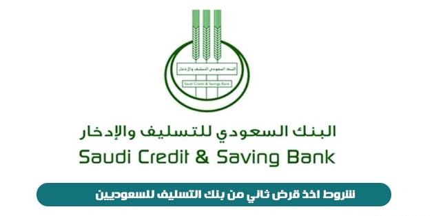 قرض الزواج بنك التسليف السعودي