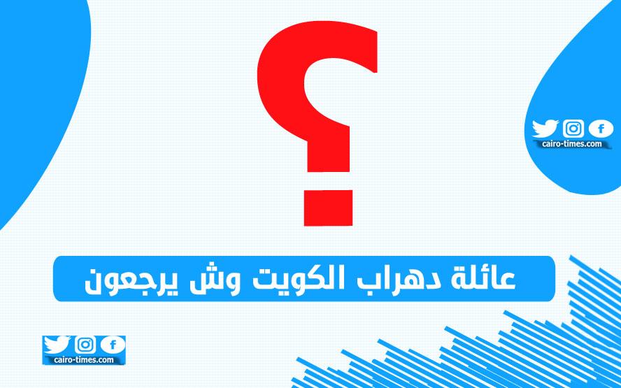 عائلة دهراب الكويت وش يرجعون
