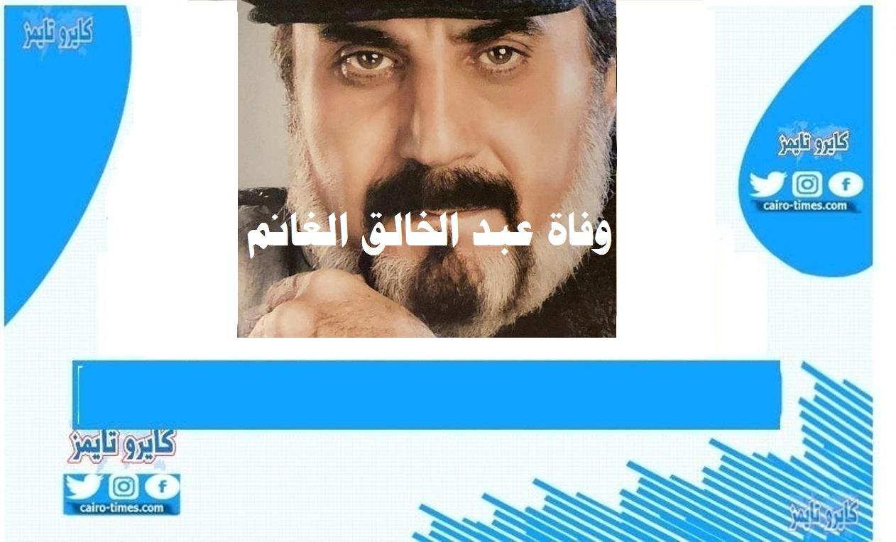 عبد الخالق الغانم محطات من حياته