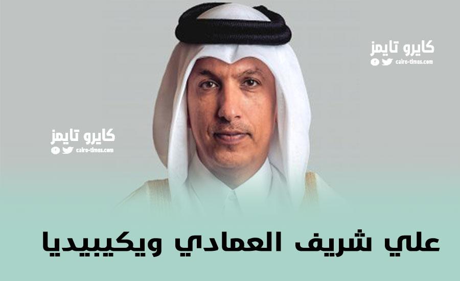 Ali Sharif Al Emadi علي شريف العمادي ويكيبيديا
