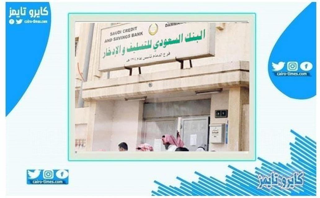 قروض الزواج من بنك التسليف السعودي