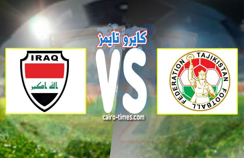 لعبة العراق ضد طاجيكستان بث مباشر