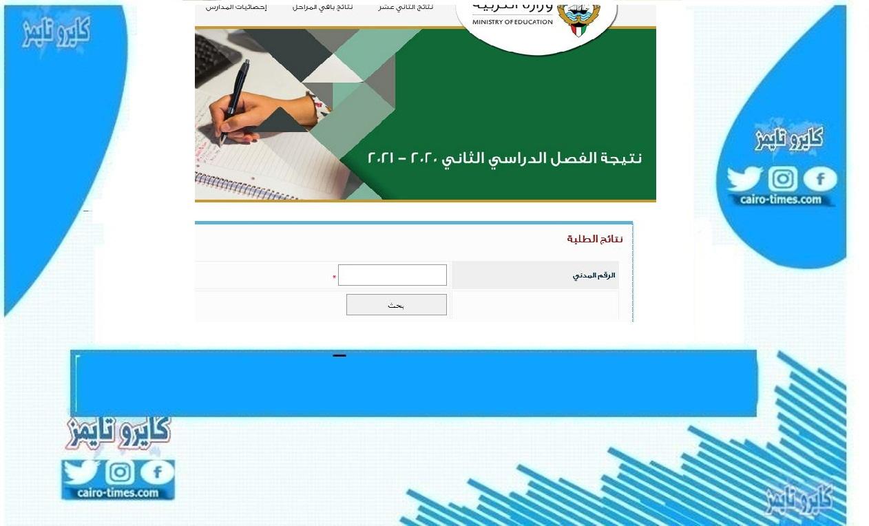 نتائج الكويت