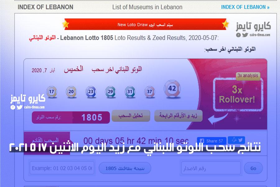 نتائج سحب اللوتو اللبناني مع زيد اليوم الاثنين 17 5 2021