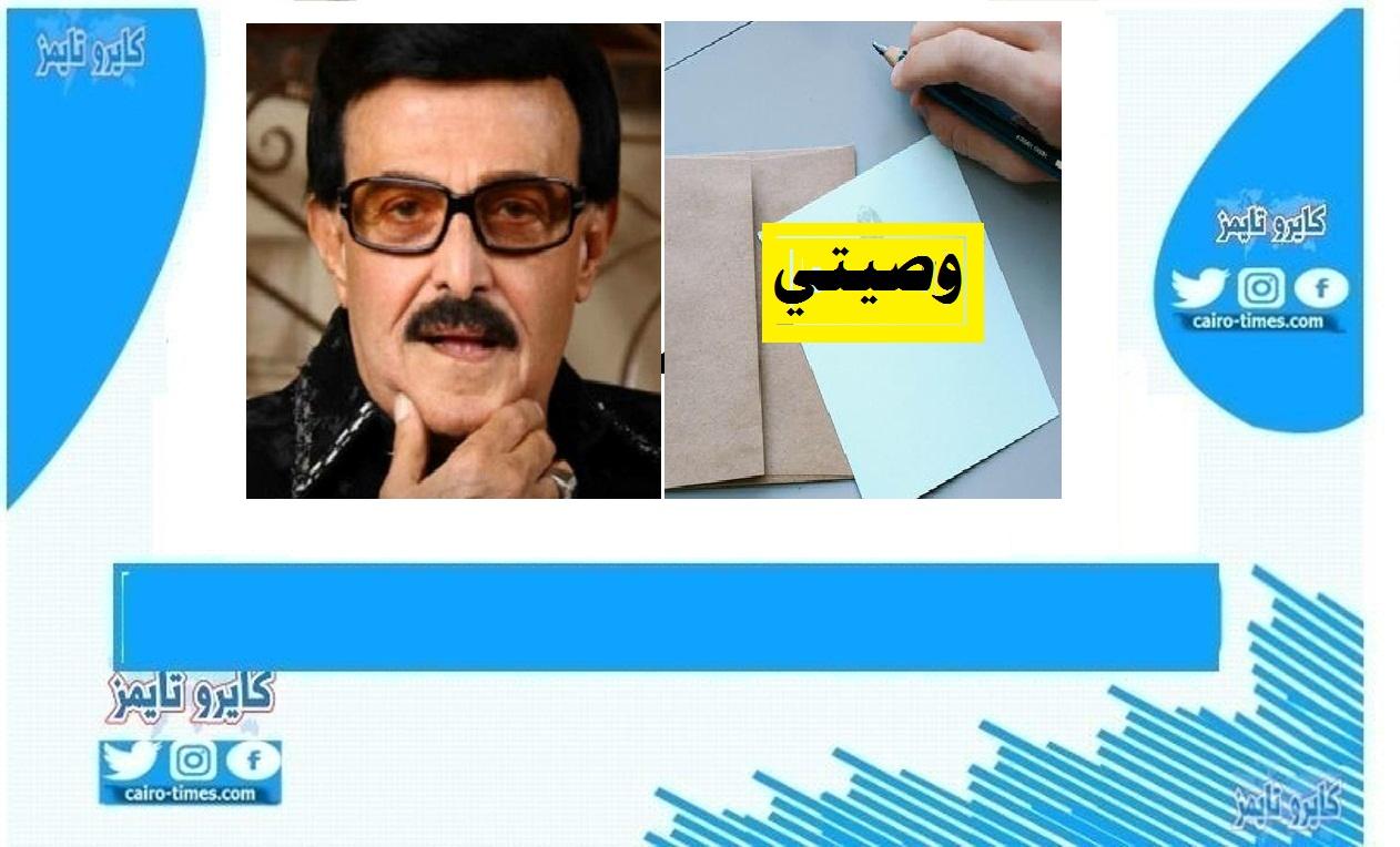 وصية سمير غانم