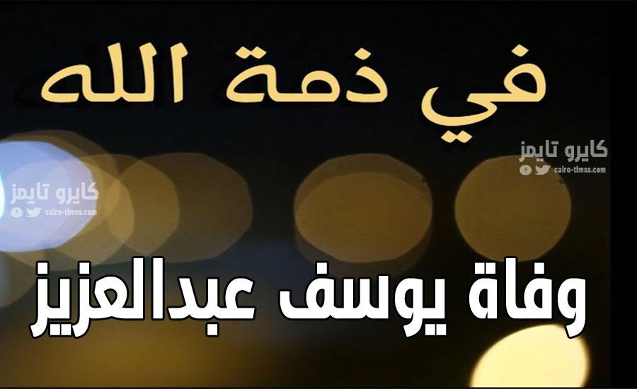 وفاة يوسف عبدالعزيز في ذمة الله