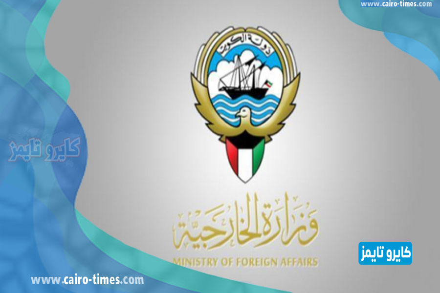 حجز موعد وزارة الخارجية الكويتية