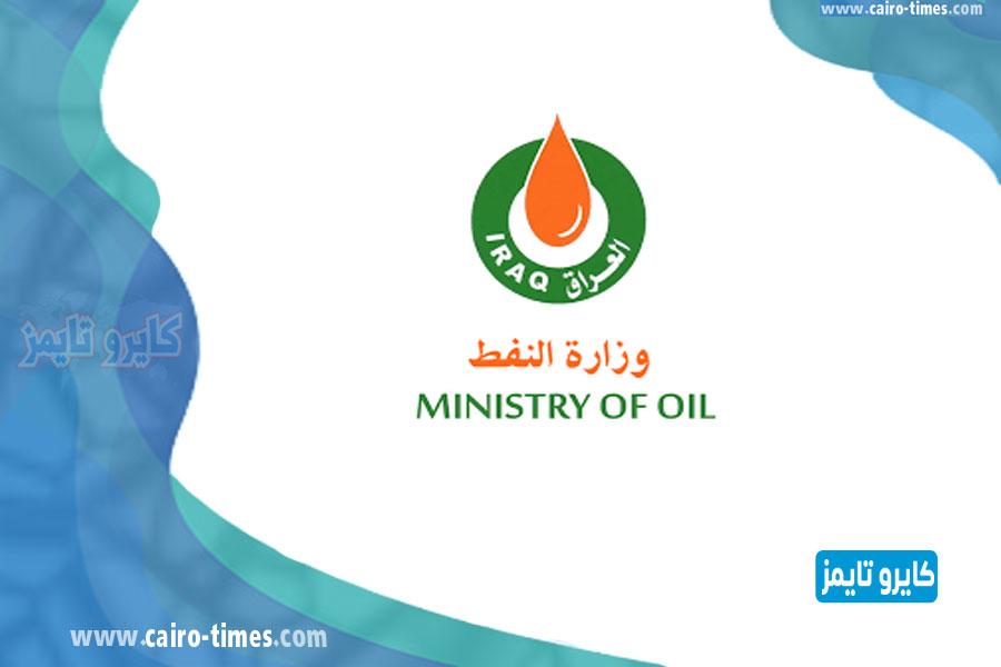 رابط تقديم وزارة النفط