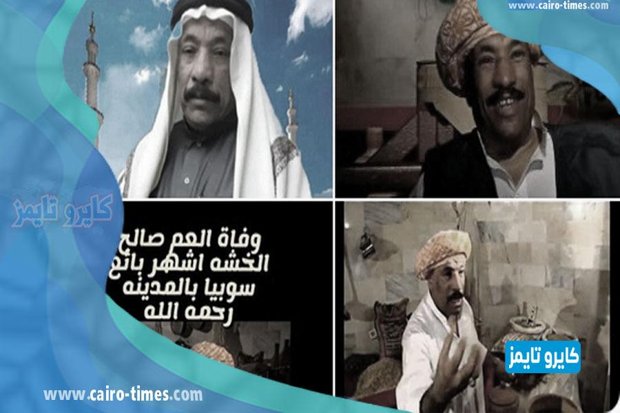 صالح محمد كردي الخشه ويكيبيديا